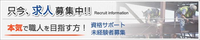 只今、求人募集中!!本気で職人を目指す方!資格サポート未経験者募集